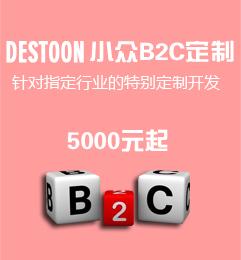 destoon小众B2c定制开发