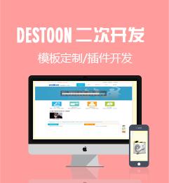 destoon二次开发,插件功能开发