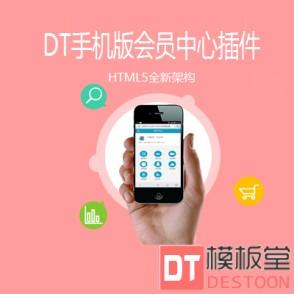 destoon手机版会员中心,支持手机注册登陆,供应求购发布,订单管理