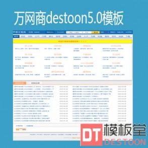destoon5.0 万商宝模板,带全站数据