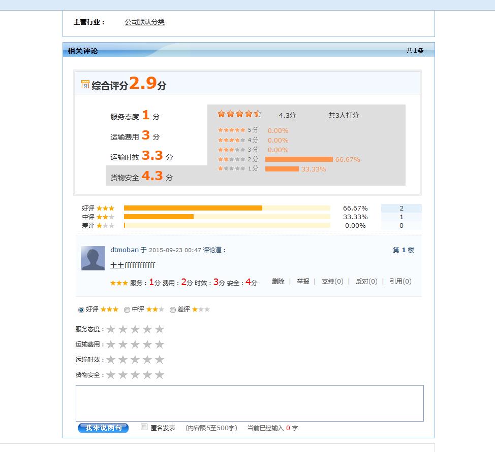 destoon商铺星级评分插件,支持destoon6.0 ,destoon5.0
