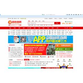 仿回收商网 模板  destoon5.0整站程序
