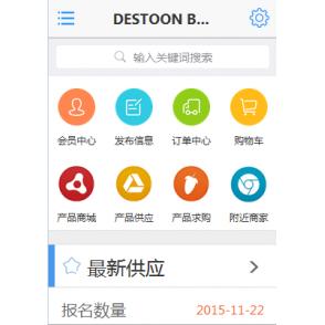 destoon6.0手机版,独立会员中心,商家距离定位,公交导航