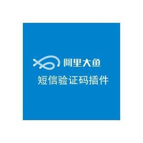 destoon 阿里大鱼短信注册验证插件V1.2 修复php5.2不能使用问题