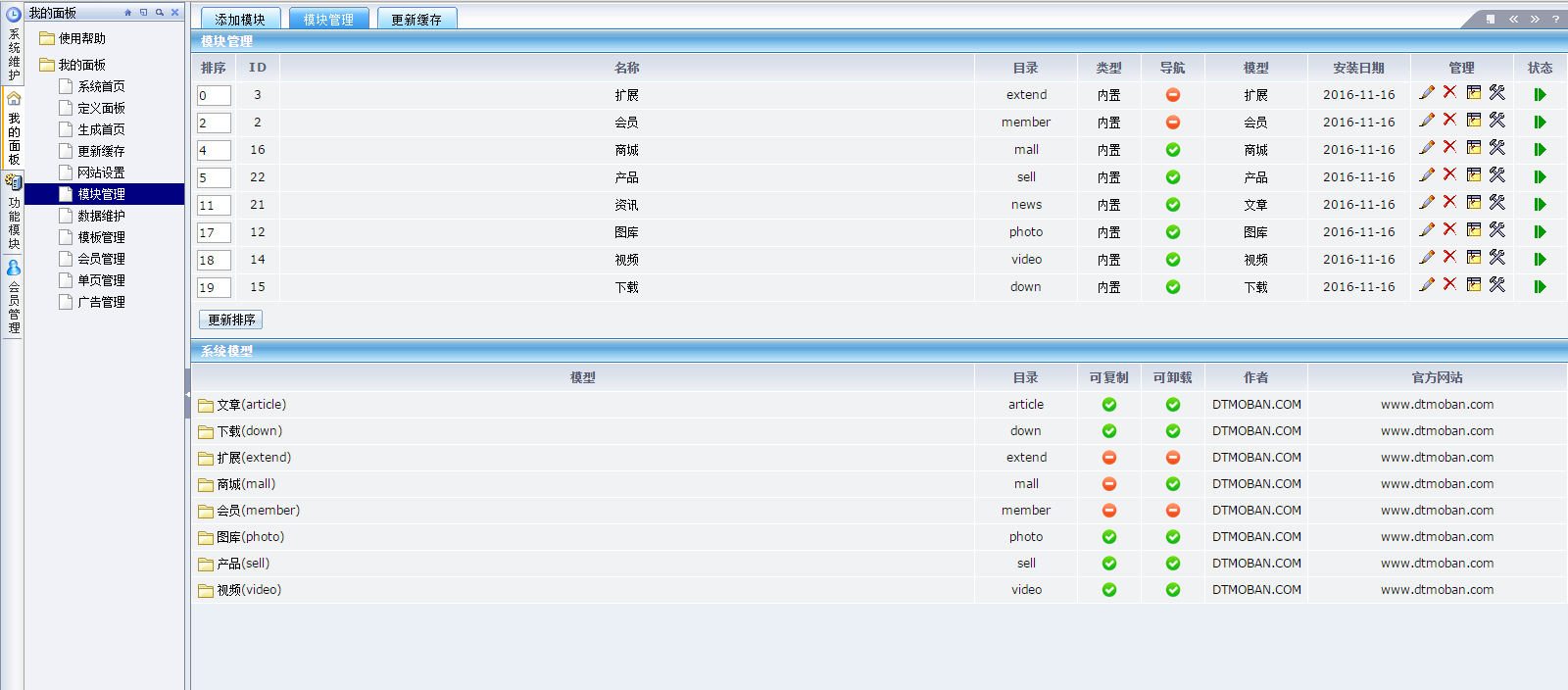 destoon 企业网站管理系统 destoon company cms 1.0