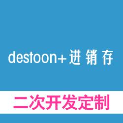 destoon+进销存定制,二次开发