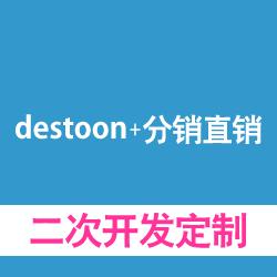 destoon+分销,直销系统开发,二次开发