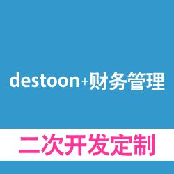 destoon+财务管理系统开发,二次开发定制