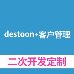 destoon+客户管理,客户关系管理开发,二次开发定制