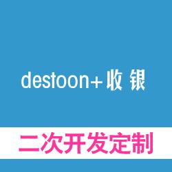 destoon+收银系统,门店收银功能开发,二次开发定制