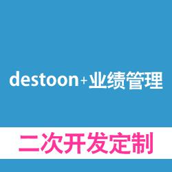 destoon+业绩管理系统定制,二次开发定制
