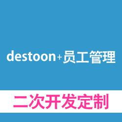 destoon+员工管理系统定制,二次开发定制