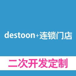 destoon+连锁门店系统开发,二次开发定制