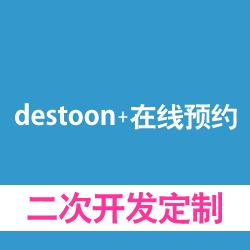 destoon+加线预约系统开发,二次开发定制