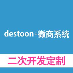 destoon+微商系统定制开发,二次开发定制