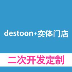destoon+实体门店系统定制开发,二次开发