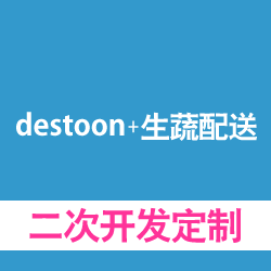 destoon+生蔬配送系统开发,二次开发定制