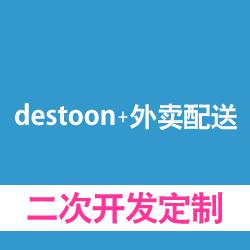 destoon+外卖系统定制开发,二次开发