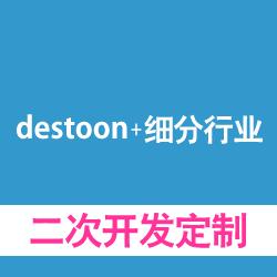 destoon+各行各业,各种细分行业b2b2c产品系统定制,二次开发