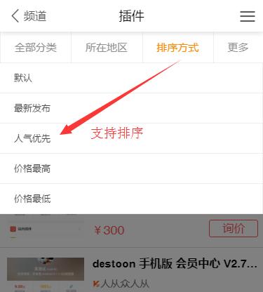 destoon 手机版模板(glapp V1.0)