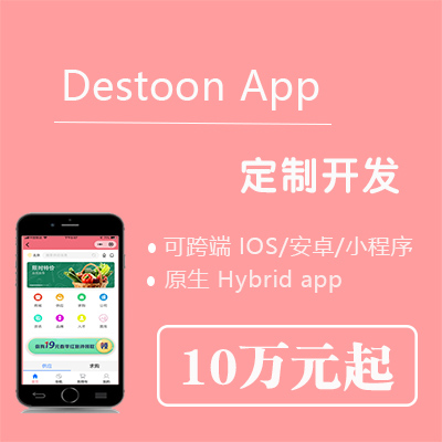 destoon app定制开发,destoon 小程序定制开发