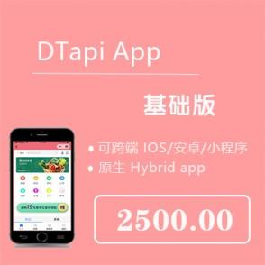 DTapi app基础版:destoon7.0 原生APP,小程序,vue开发,可跨端,支持安卓,ios,微信小程序,百度小程序,支付宝小程序,头条小程序