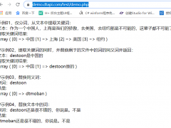 纯PHP实现的destoon分词,同义词替换插件